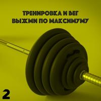 Музыка Для Спорта И Тренировок - Ramp! (The Logical Song)
