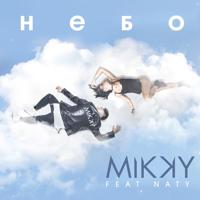 Mikky Feat. Naty — Небо